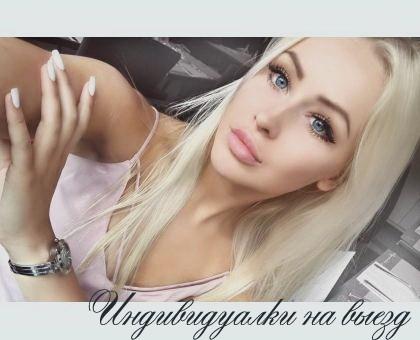 Билина Вип: г Александров