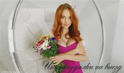 Надёна реал фото г. Иваново